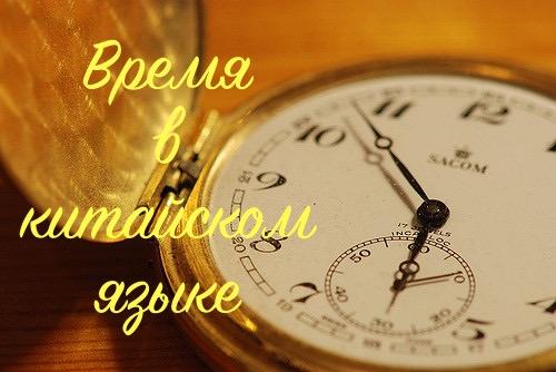 Время в китайском языке