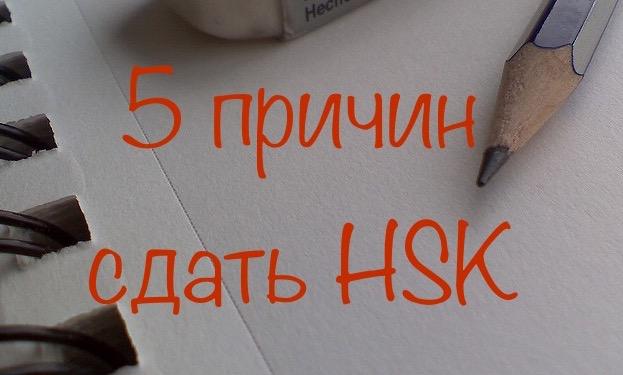 5 причин сдать HSK