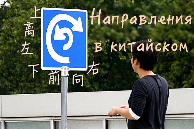 Направления в китайском языке
