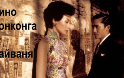 Кино Гонконга и Тайваня