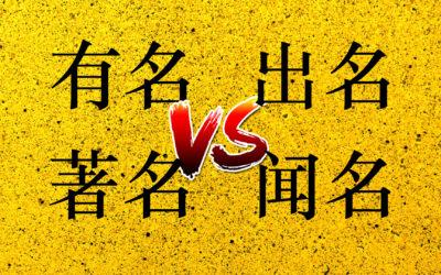 有名  / 出名   / 著名  / 闻名 — в чем разница?