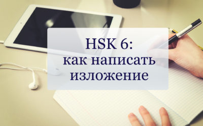 Письменная часть HSK6 — у страха глаза велики?