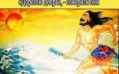 Как Куа-фу гнался за солнцем