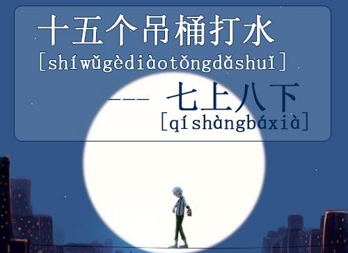 Что такое сехоуюй и 七上八下