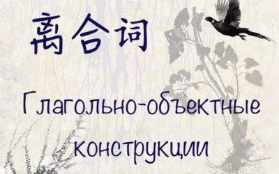 离合词: Глагольно-объектные конструкции в китайском языке