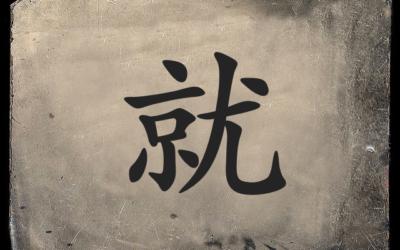 就 в китайской грамматике