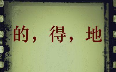 的,得,地: Китайский в три дэ