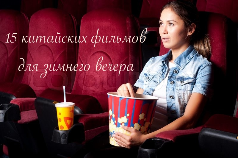 15 запоминающихся фильмов: отдыхай и учи китайский