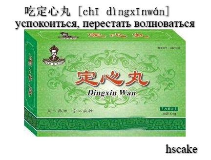 定心丸 [dìngxīnwán] — успокоительное лекарство, или… ?
