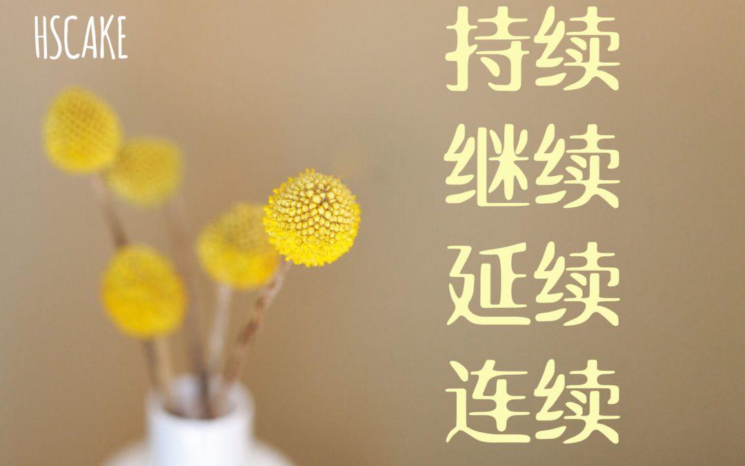 持续 [chíxù],继续 [jìxù],延续 [yánxù],连续 [liánxù]. В чём разница?