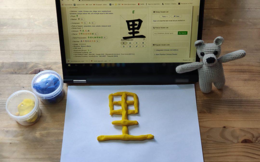 Ресурсы для преподавания китайского детям онлайн